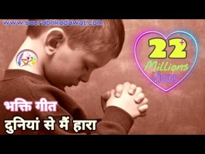Duniya Se Main Hara   Best Bhajan   Sourabh Kadawat   Full